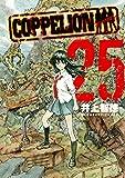 COPPELION(25) (ヤングマガジンコミックス)