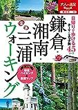 Amazon.co.jp鎌倉・湘南・三浦ウォーキング (大人の遠足BOOK)