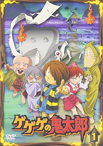 ゲゲゲの鬼太郎 1 [DVD]