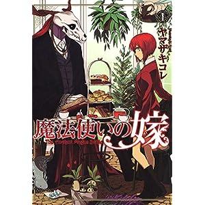 魔法使いの嫁 1 (コミックブレイド) [Kindle版]