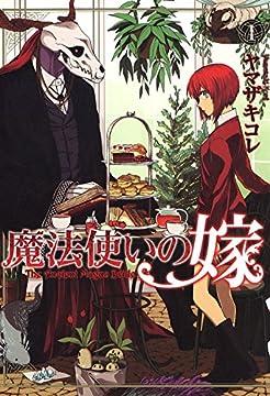 魔法使いの嫁 1 (コミックブレイド)