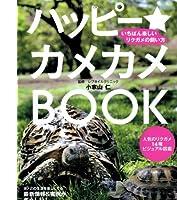 ハッピー カメカメBOOK―いちばん楽しいリクガメの飼い方