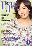 LOCATION JAPAN (ロケーション ジャパン) 2011年 04月号 [雑誌]