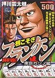 麻雀根こそぎフランケン 東京カジノ編 (バンブー・コミックス)