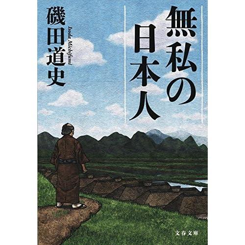 無私の日本人 (文春文庫)をAmazonでチェック!