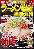 ラーメンウォーカームック ラーメンWalker福岡・九州2015 61805‐94