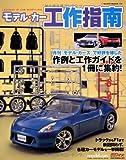 モデル・カー工作指南―LESSONS IN CAR MODELING