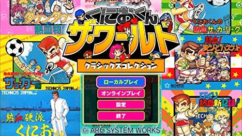 くにおくん ザ・ワールド クラシックスコレクション が遊べるDLコード  ゲーム画面スクリーンショット1