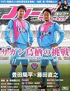 Jリーグサッカーキング 2013年 01月号 [雑誌]