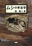 ムシの考古学