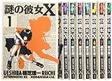 謎の彼女X (なぞのかのじょ エックス) コミック 1-8巻 セット (アフタヌーンKC) [?] [−] by