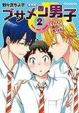 コミックス / 野々宮ちよ子 のシリーズ情報を見る