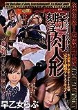 リアルタイムラバーズ 3 操り刻淫肉人形 早乙女らぶ BabyEntertainment [DVD]イメージ