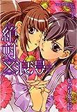 絶対×浪漫 (IDコミックス 百合姫コミックス)
