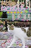おとなのねこぱんち 十六 (にゃんCOMI(ペーパーバックスタイル女性向け廉価猫漫画))