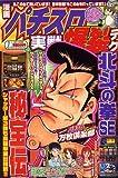 漫画パチスロ実戦爆裂テク 2006年 07月号 [雑誌]