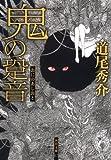 鬼の跫音 (角川文庫)