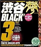 渋谷BLACK2(3)コギャルは眠らない 東京スマッシュヒット
