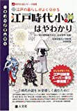 江戸時代小説はやわかり―江戸の暮らしがよく分かる