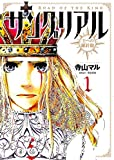 サングリアル~王への羅針盤~ / 寺山 マル のシリーズ情報を見る