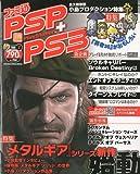 ファミ通 PSP + PS3 (ピーエスピー・プラス・ピーエス3) 2009年 07月号 [雑誌]
