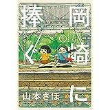 Amazon.co.jp: 岡崎に捧ぐ(1) (コミックス単行本) 電子書籍: 山本さほ: Kindleストア