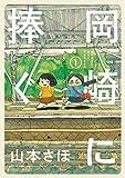 岡崎に捧ぐ(1) (コミックス単行本)