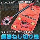 ラチェット式 ダイストック 鋼管ねじ切り機