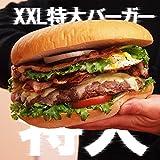 特大ハンバーガーセット (ギフト対応) 【販売元:The Meat Guy(ザ・ミートガイ)】 ランキングお取り寄せ