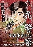 花警察 彦次郎女日記 (キングシリーズ 漫画スーパーワイド)