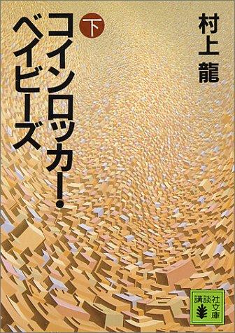 コインロッカー・ベイビーズ (下) (講談社文庫)