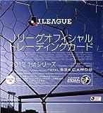 2012 Jリーグオフィシャルカード 1STシリーズ BOX