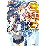 CtG ─ゼロから育てる電脳少女─ 2<CtG ─ゼロから育てる電脳少女─> (角川スニーカー文庫)