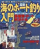 最新・海のボート釣り入門 (タツミムック—タツミつりシリーズ)