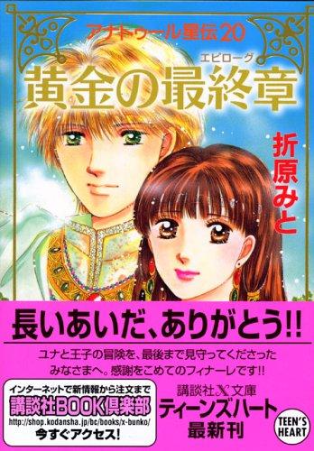 黄金の最終章 アナトゥール星伝(20)