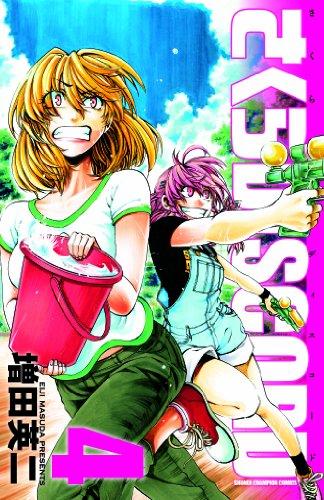 さくらDISCORD 4 (少年チャンピオン・コミックス)
