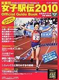 女子駅伝2010 2010年 12/15号 [雑誌]