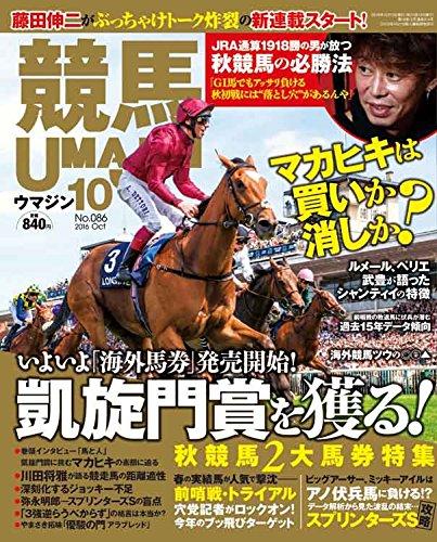 UMAJIN 2016年10月号 [雑誌]