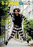 キネマ旬報 2016年8月上旬号 No.1722