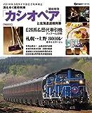 消えゆく夜行列車 寝台特急「カシオペア」 (J-trainアーカイブス)