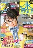 Exciting JK STYLE (エキサイティング ジェイケイ スタイル) 2012年 07月号 [雑誌]