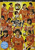 万才 ! フットサル [DVD]