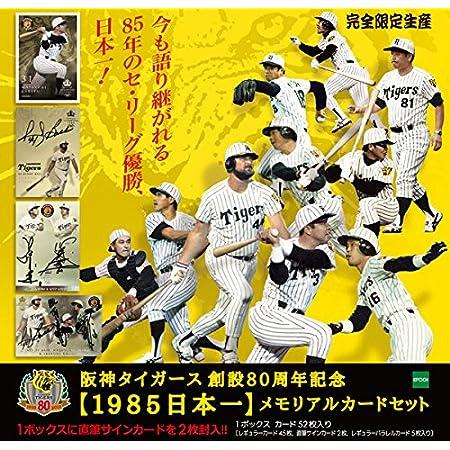 阪神タイガース創設80周年記念「1985日本一」メモリアルカードセット BOX