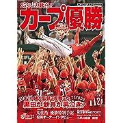 25年ぶり歓喜‼カープ優勝 (サンケイスポーツ特別版)