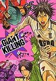 GIANT KILLING 5 (5) (モーニングKC)
