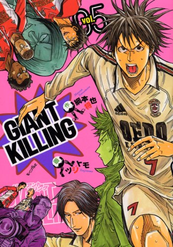 GIANT KILLING(5) (モーニングKC)