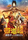 西遊記 孫悟空 vs 白骨夫人/THE MONKEY KING 2