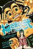 神さまの言うとおり弐(2) (少年マガジンコミックス)