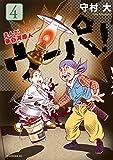 まんが 新白河原人 ウーパ!(4) (モーニングコミックス)
