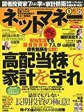 ネットマネー 2012年 02月号 [雑誌]